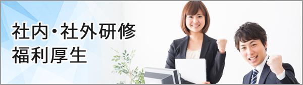 社内・社外研修/福利厚生