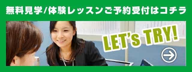 無料見学/体験レッスンご予約受付はこちら