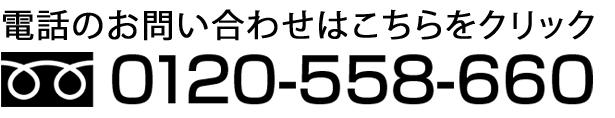 TEL:0120-558-660