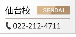 仙台校 TEL:022-212-4711