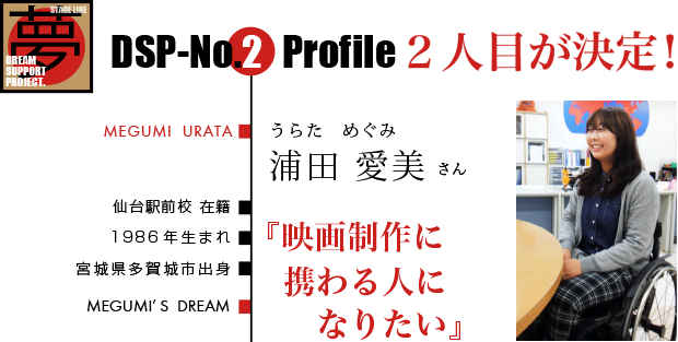 DSP-No.2Profile 2人目が決定 浦田 愛美さん