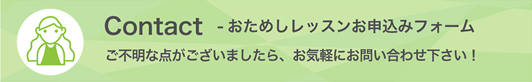 Contact-おためしレッスンお申込みフォーム