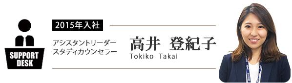 アシスタントリーダー スタディカウンセラー 高井 登紀子(Tokiko Takai)