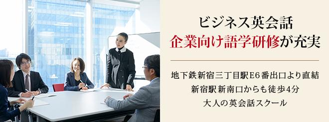 ビジネス英会話 企業向け研修が充実