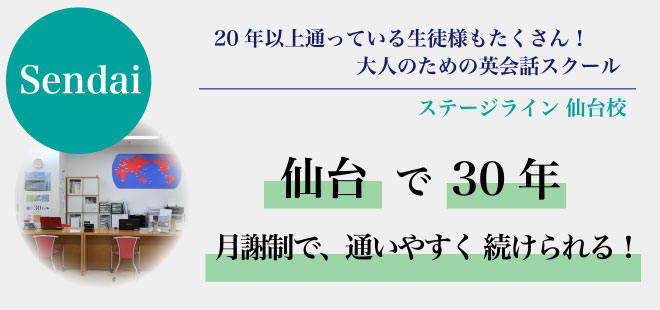 20年以上通っている生徒様もたくさん!大人のための英会話スクール 仙台で30年月謝制で、通いやすく続けられる!