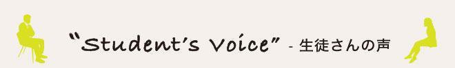 Student's Voice - 生徒さんの声