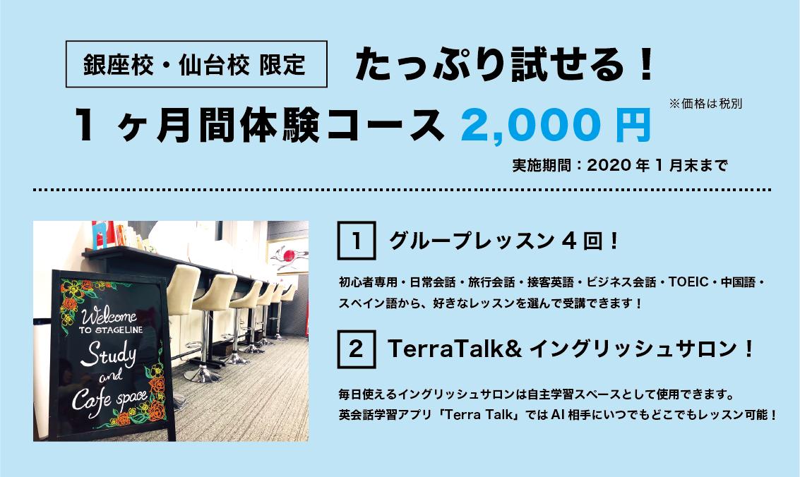銀座校・仙台校限定 たっぷり試せる!1ヶ月体験コース2,000円