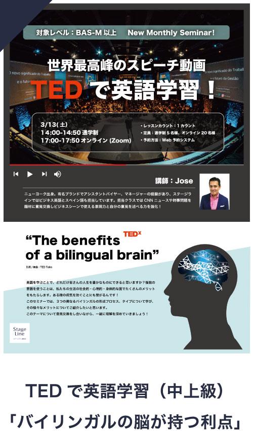 TEDで英語学習(中上級)「バイリンガルの脳が持つ利点」