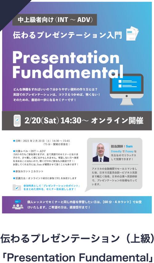 伝わるプレゼンテーション(上級)「Presentation Fundamental」