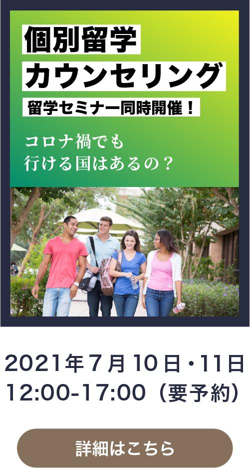 留学カウンセリング