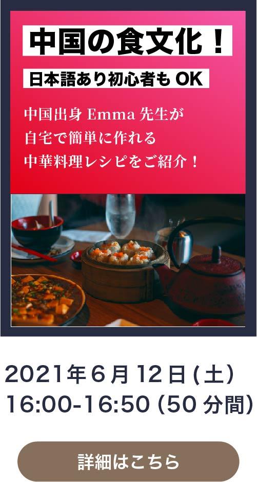 中国の食文化