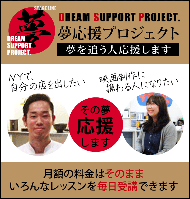 夢を追う人応援します。 DREAM SUPPORT PROJECT ステージラインの夢応援プロジェクト