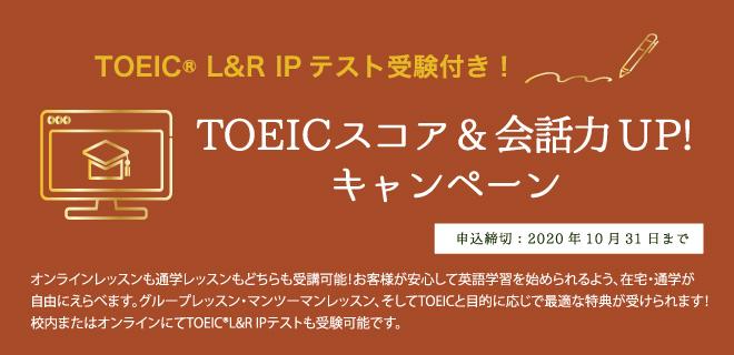 TOEICスコア&会話力UP!キャンペーン 2020年10月31日まで