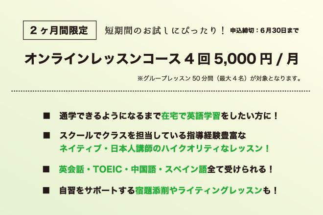 銀座校・仙台校限定 短期間のお試しにぴったり!