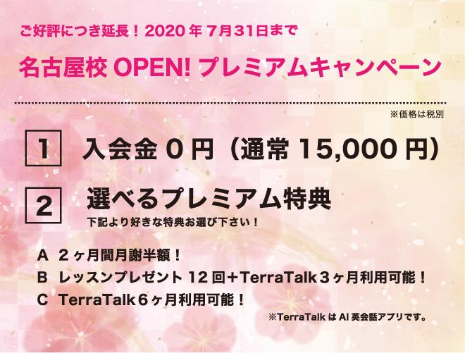 名古屋校OPEN!プレミアムキャンペーン 2020年7月31日まで