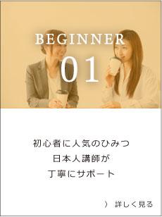 初心者に人気のひみつ日本人講師が丁寧にサポート