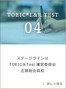 ステージラインはTOEIC®Test運営委員会正賛助会員校