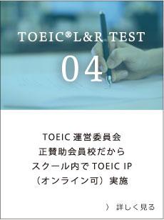 TOEIC運営委員会 正賛助会員校だからスクール内でTOEIC IP(オンライン可)実施