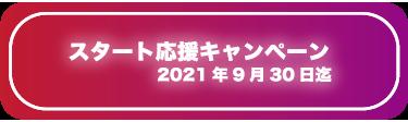 スタート応援キャンペーン!締切 2021年9月30日まで