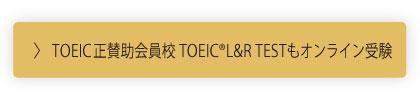 TOEIC 正賛助会員校 TOEIC®L&R TESTもオンライン受験