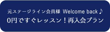 元ステージライン会員様 Welcome back♪0円ですぐレッスン!再入会プラン