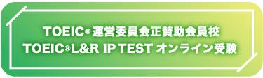 TOEIC®︎運営委員会正賛助会員校 TOEIC®L&R IP TESTオンライン受験