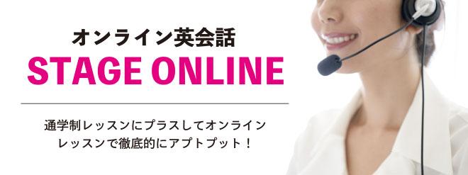 オンライン英会話 STAGE ONLINE 通学制レッスンにプラスしてオンラインレッスンで徹底的にアプトプット!