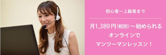 初心者~上級者まで 月1,389円~始められるオンラインでマンツーマンレッスン!