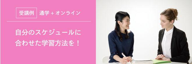 受講例 通学+オンライン 自分のスケジュールに合わせた学習方法を!