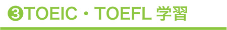 TOEIC・TOEFL学習