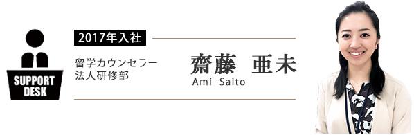 留学カウンセラー 法人研修部 齋藤 亜未(Ami Saito)