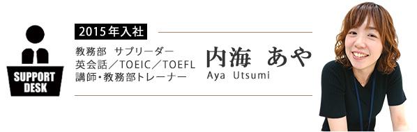 教務部サブリーダー 英会話/TOEIC/TOEFL講師・教務部トレーナー 内海 あや(Aya Utsumi)