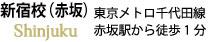 英会話教室 新宿校(赤坂) 新宿三丁目駅直通