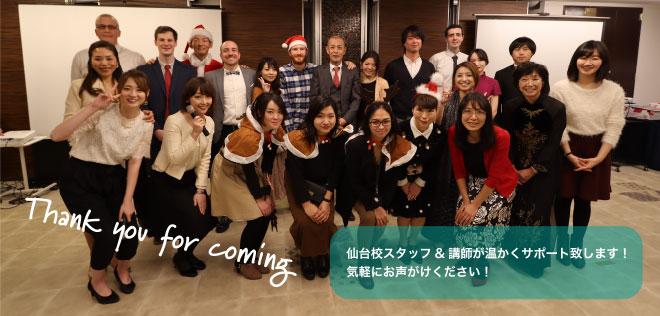 仙台の英会話教室 仙台駅 徒歩2分 カフェのような自習スペース 女性・学生が通いやすいビル