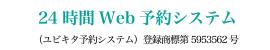 24時間Web予約システム