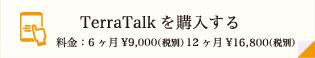 TerraTalkを購入する