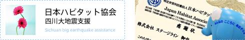 日本ハビタット協会四川大地震支援