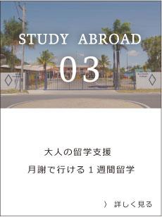 大人の留学支援月謝で行ける1週間留学