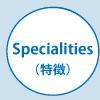 Specialities(特徴)